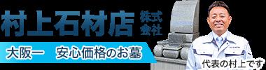 大阪府の墓石なら、大阪一の安心価格 / 村上石材店株式会社