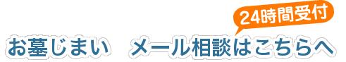 ohakajimai_mail2